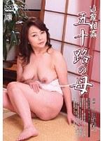 (h_086sika06)[SIKA-006] 近親相姦 五十路の母 三田静香 ダウンロード