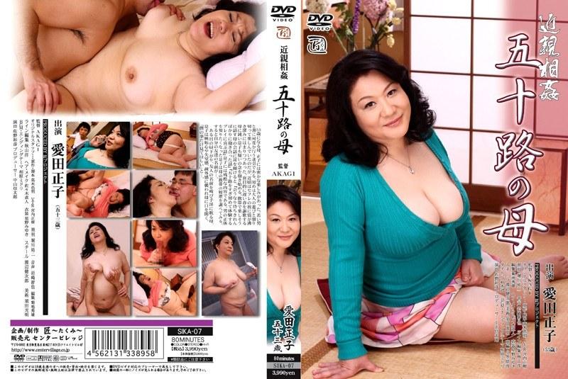 ぽっちゃりの熟女、愛田正子出演の近親相姦無料動画像。近親相姦 五十路の母 愛田正子