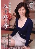 近親相姦 五十路の母 波木麗子 ダウンロード