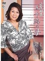 近親相姦 五十路の母 福田信子 ダウンロード