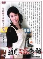 (h_086sjok03)[SJOK-003] 近所のエプロンおばさん物語 柊麗子 ダウンロード