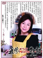 (h_086sjok05)[SJOK-005] 近所のエプロンおばさん物語 三浦幸恵 ダウンロード