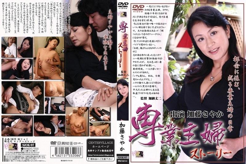 熟女、加藤さやか出演のクンニ無料動画像。専業主婦ストーリー 加藤さやか