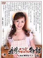(h_086sjok12)[SJOK-012] 近所のエプロンおばさん物語 阿川るり子 ダウンロード