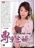 「専業主婦ストーリー 真野沙代」のパッケージ画像