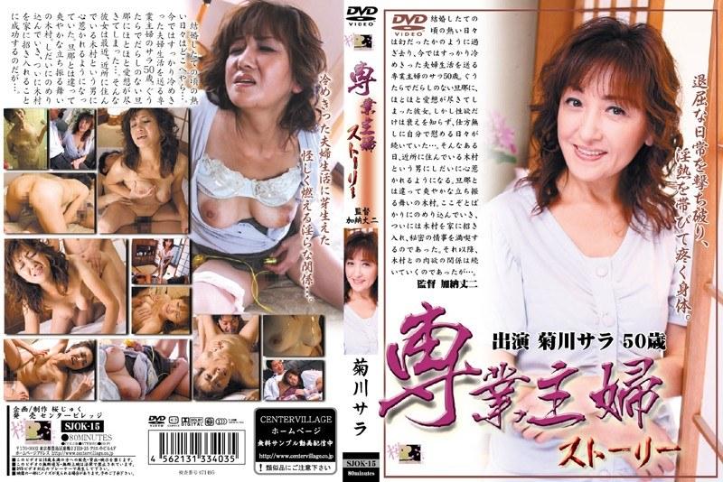 人妻、菊川サラ出演の不倫無料熟女動画像。専業主婦ストーリー 菊川サラ