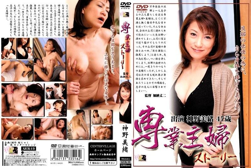 熟女、神野美緒出演のクンニ無料動画像。専業主婦ストーリー 神野美緒