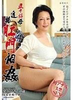 「五十路母近親肛門相姦 染谷京香」のパッケージ画像