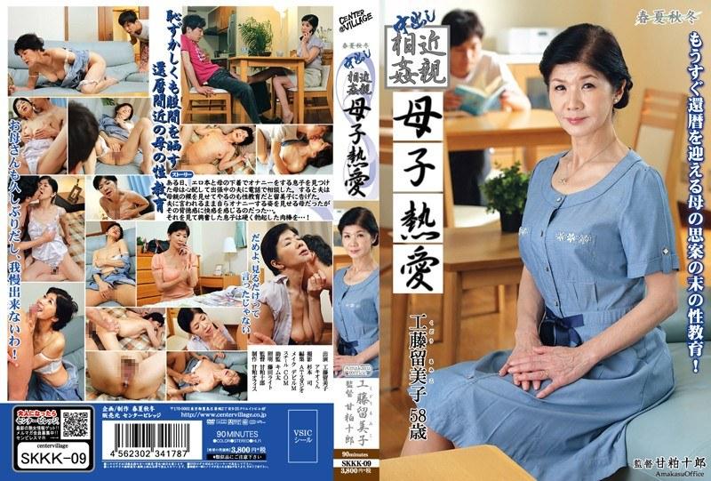 熟女、工藤留美子出演の中出し無料動画像。中出し近親相姦 母子熱愛 工藤留美子