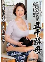 中出し近親相姦 豊乳母の行き過ぎた愛情手ほどき五十路母 石野祥子 ダウンロード