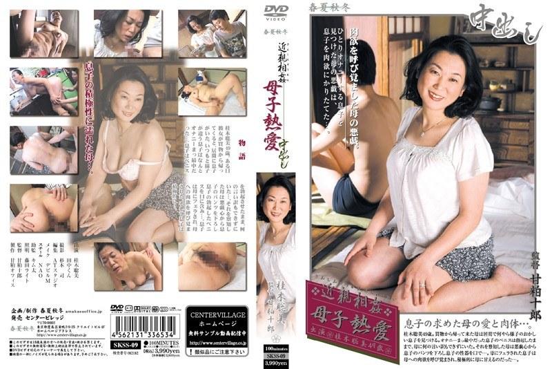 熟女、桂木聡美出演の近親相姦無料動画像。近親相姦母子熱愛 桂木聡美
