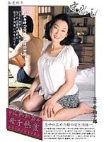 近親相姦母子熱愛 桂木聡美