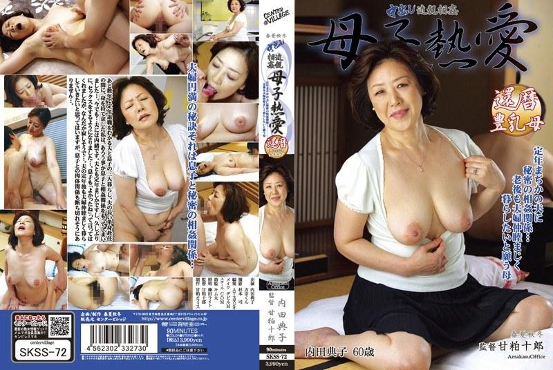 人妻、内田典子出演の近親相姦無料熟女動画像。中出し近親相姦 母子熱愛 内田典子