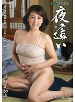 「中出し近親相姦 夜這い 近藤郁美」のパッケージ画像