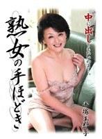 熟女の手ほどき 手塚美智子