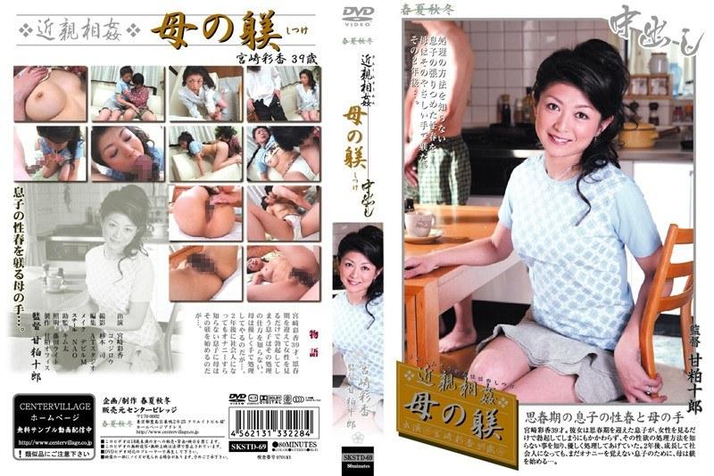美乳の熟女、宮崎彩香出演のオナニー無料動画像。近親相姦 母の躾 宮崎彩香