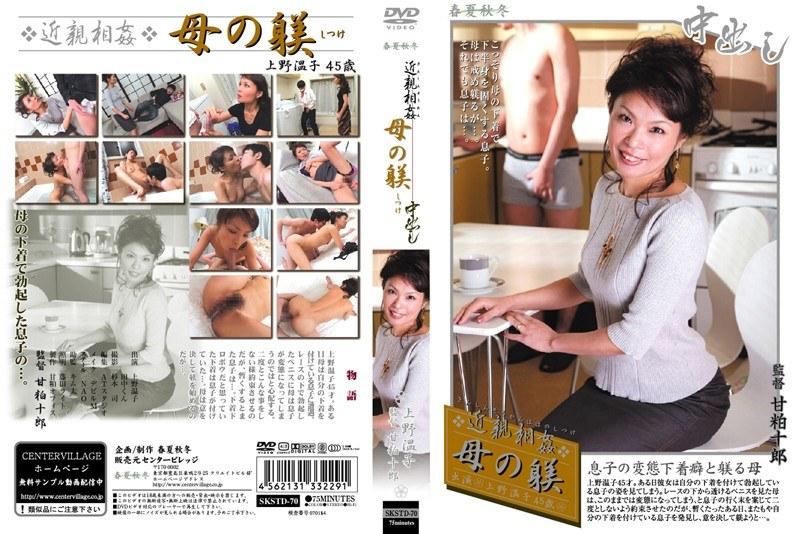 ランジェリーの熟女、上野温子出演のクンニ無料動画像。近親相姦 母の躾 上野温子
