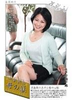 近親相姦 母の躾 岡江久美