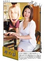 (h_086skstd77)[SKSTD-077] 近親相姦 母の躾 川島めぐみ ダウンロード
