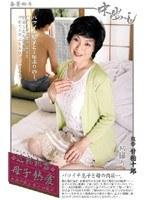 (h_086skstd79)[SKSTD-079] 近親相姦母子熱愛 飯山菊江 ダウンロード