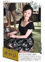 (h_086skstd84)[SKSTD-084] 近親相姦 母の躾 黒木小夜子 ダウンロード