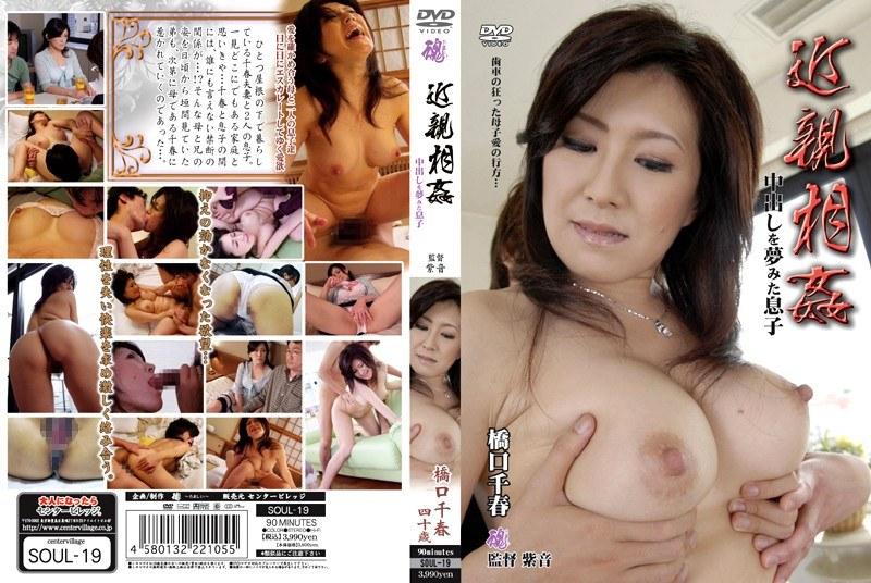 お母さん、橋口千春出演の中出し無料熟女動画像。近親相姦 中出しを夢みた息子 橋口千春