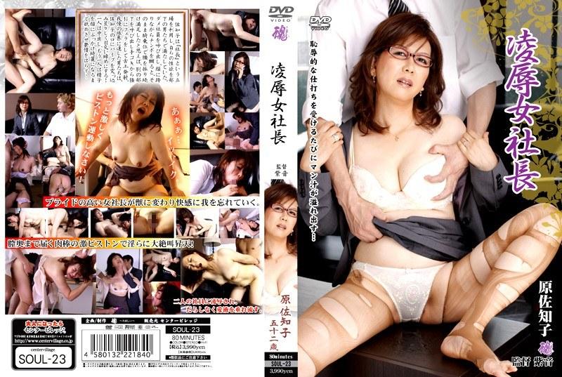 女社長、原佐知子出演の4P無料熟女動画像。凌辱女社長 原佐知子