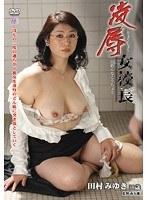「凌辱女校長 田村みゆき」のパッケージ画像
