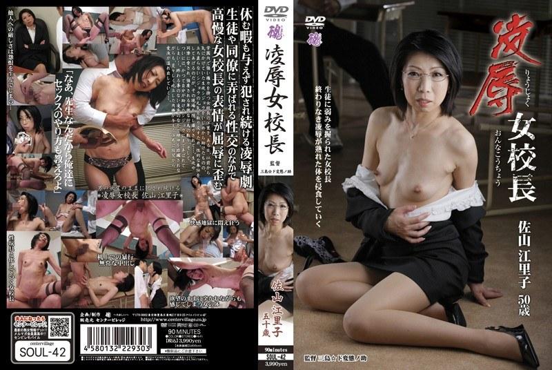 女教師、佐山江里子出演の凌辱無料熟女動画像。凌辱女校長 佐山江里子