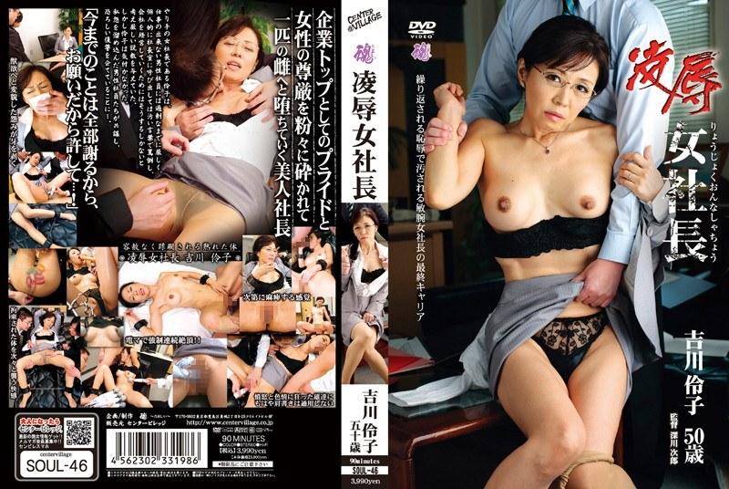 人妻、吉川伶子出演の辱め無料熟女動画像。凌辱女社長 吉川伶子