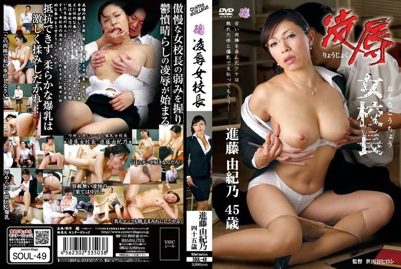 熟女、進藤由紀乃出演の辱め無料動画像。凌辱女校長 進藤由紀乃