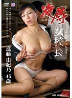 (h_086soul00049)[SOUL-049] 凌辱女校長 進藤由紀乃 ダウンロード