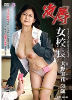 (h_086soul00051)[SOUL-051] 凌辱女校長 大野実花 ダウンロード