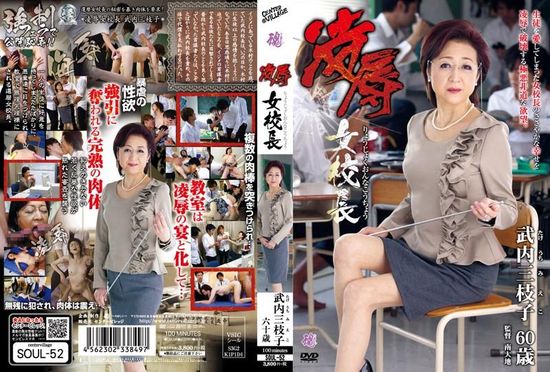 [SOUL-052] 凌辱女校長 武内三枝子 村のことを庇っていた イジメにあっている木 を支払わせるのだった 辱め 単体作品 目撃されてしまう。普 ところを、イジメの首 か、木村に生徒以上の