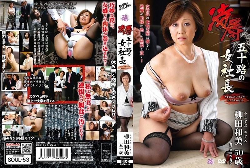 [SOUL-053] 凌辱五十路の女社長 柳田和美