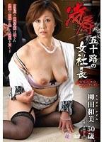 「凌辱五十路の女社長 柳田和美」のパッケージ画像