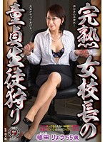 「完熟女校長の童貞生徒狩り 梅田りょう」のパッケージ画像