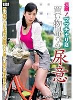 (h_086tank00004)[TANK-004] 悲劇!ママチャリ妻 買い物帰りの尿意 とみの伊織 ダウンロード