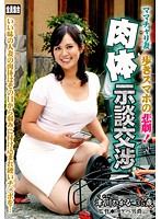 (h_086tank00008)[TANK-008] ママチャリ妻 歩きスマホの悲劇! 肉体示談交渉 津川ひかる ダウンロード