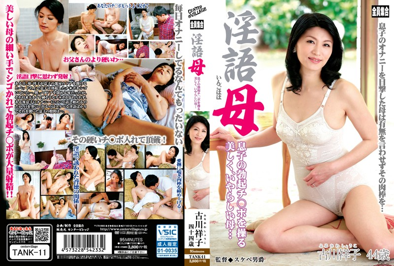 ベッドにて、お母さん、古川祥子出演の淫語無料熟女動画像。淫語母 息子の勃起チ○ポを操る美しく、いやらしい母… 古川祥子