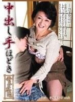 (h_086tnspd57)[TNSPD-057] 中出し手ほどき 母子姦通 手塚美智子 ダウンロード