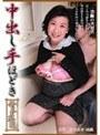 中出し手ほどき 母子姦通 生田正子