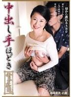 中出し手ほどき 母子姦通 松崎亜矢 ダウンロード