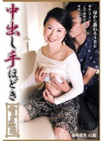 (h_086tnspd84)[TNSPD-084] 中出し手ほどき 母子姦通 松崎亜矢 ダウンロード