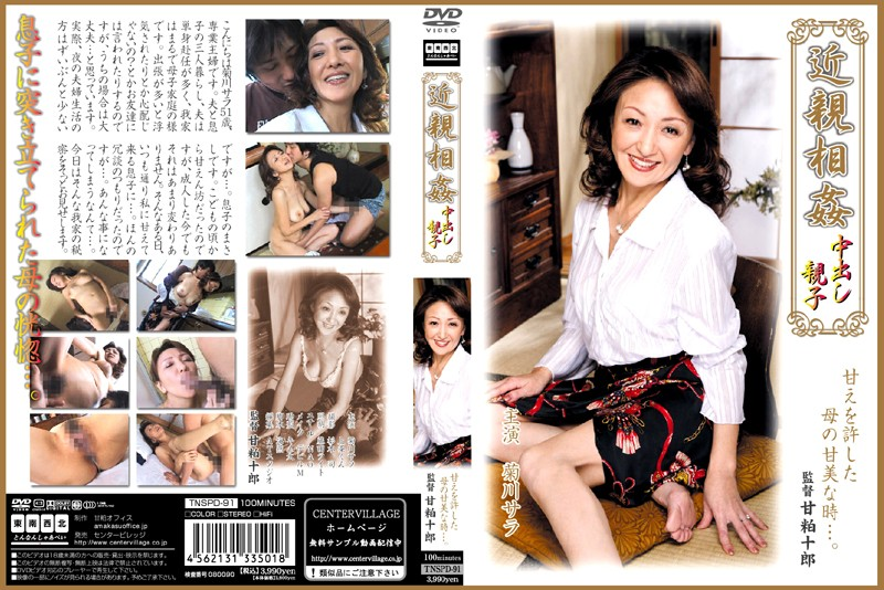 熟女、菊川サラ出演のフェラ無料動画像。近親相姦中出し親子 菊川サラ