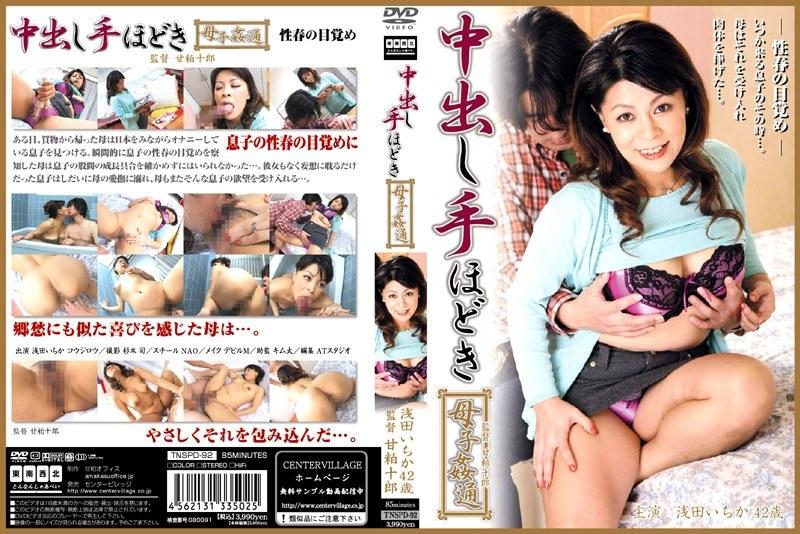 人妻、浅田いちか出演の中出し無料熟女動画像。中出し手ほどき 母子姦通 浅田いちか