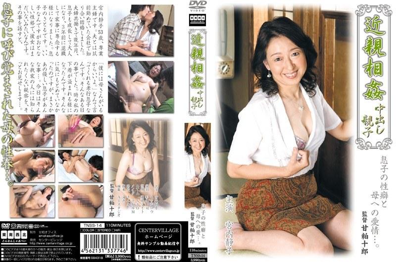 人妻、宮内静子出演の近親相姦無料熟女動画像。近親相姦中出し親子 宮内静子