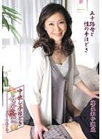 (h_086tnss23)[TNSS-023] 中出し手ほどき 母子姦通 藤美淑子 ダウンロード