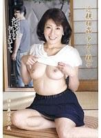 「近親相姦中出し親子 横峯美佐子」のパッケージ画像