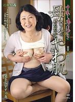 「中出し手ほどき 母さんのあたたかいやわ肌 金子みすず」のパッケージ画像